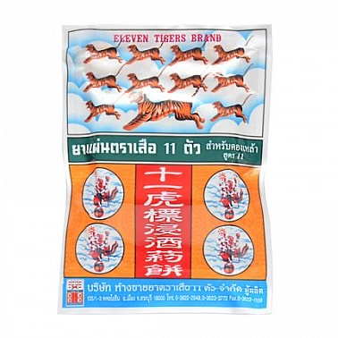 11 tigers