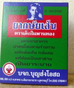 Khasaisaen Herbal Laxative Tablets
