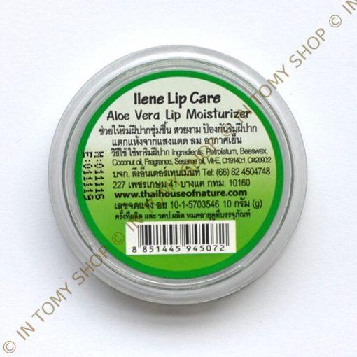 Натуральный увлажнитель для губ - Алоэ Вера 2