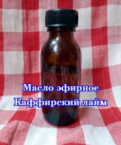Эфирное масло каффирского лайма