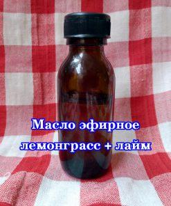 Эфирное масло лемонграсс + лайм