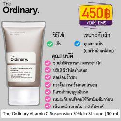 The Ordinary วิตามินซี 30