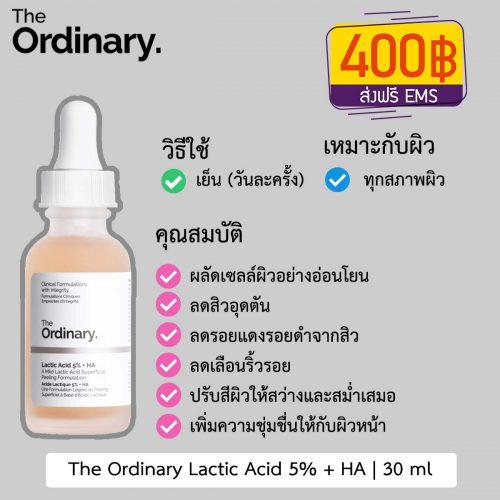 The Ordinary Lactic Acid 5% + HA